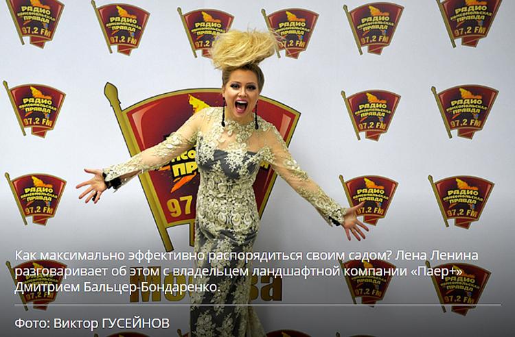 Интервью с Леной Лениной